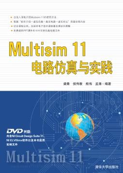 《multisim 11电路仿真与实践》 梁青, 编著 【正版纸