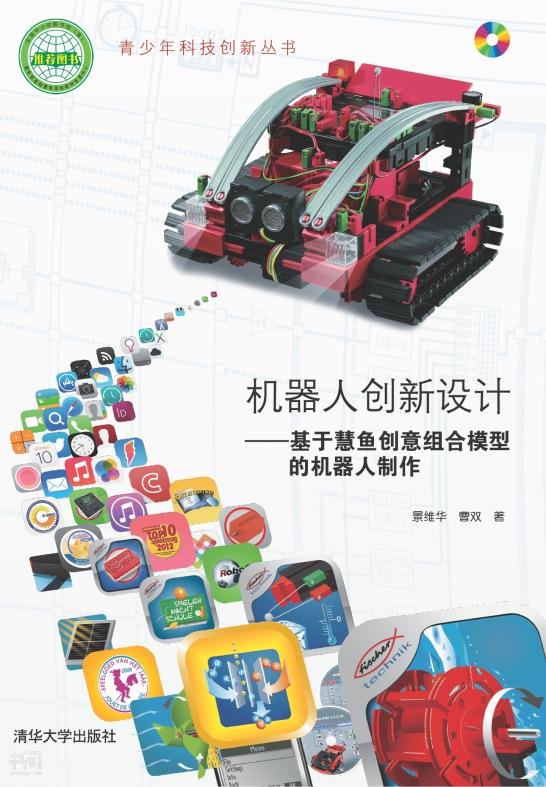 《機器人創新設計——基于慧魚創意組合模型的機器人制作》第   頁