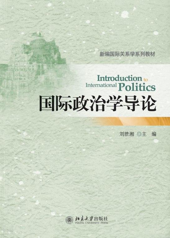 《国际政治学导论》刘胜湘主编北京大学出版社/isbn高中物图片