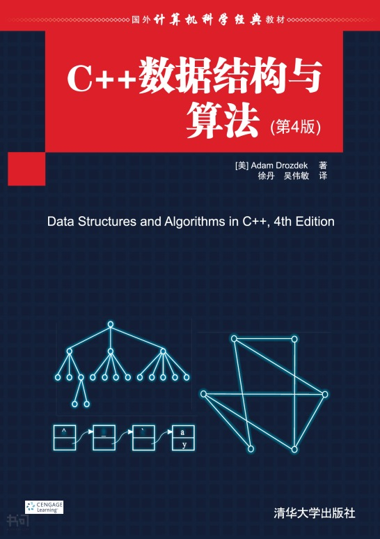 《c  数据结构与算法:第4版|(美) 乔兹德克(drozdek, a.) 著