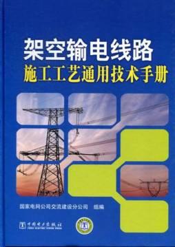 《架空输电线路施工工艺通用技术手册》图片