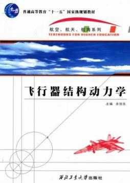 《飞行器结构动力学》