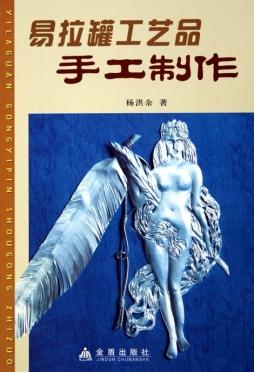 《易拉罐工艺品手工制作》 杨洪余 著 【正版电子纸书