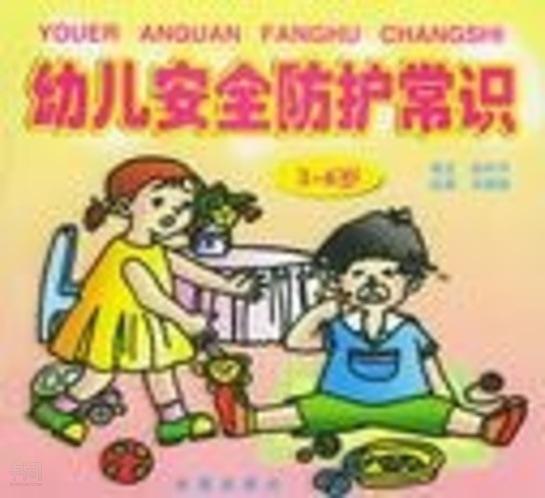 简介:本书针对3-6岁幼儿可能遇到的36种意外伤害