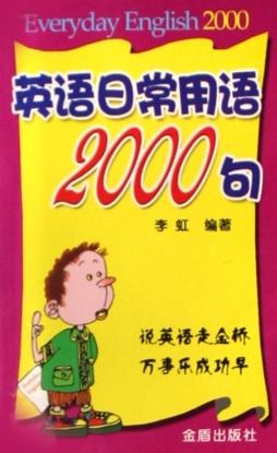 《英语日常用语2000句》