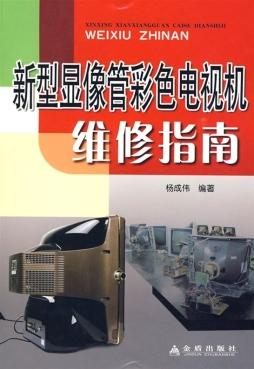 新型显像管彩色电视机维修指南