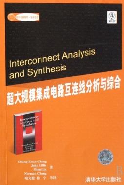 《超大规模集成电路互连线分析与综合》