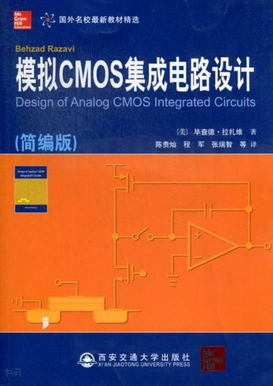 《模拟cmos集成电路设计: 简编本 |(美)拉扎维 著,陈贵