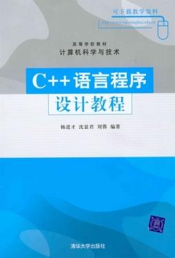 《c  语言程序设计教程——高等学校教材》