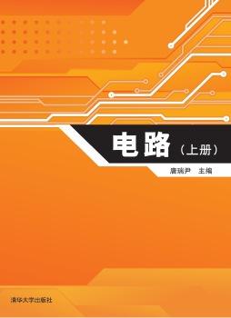 《电路(上册)》 唐瑞尹, 主编 【正版电子纸书阅读_】