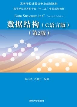 《数据结构(c语言版)(第2版)》 朱昌杰,肖建于 清华大学出版社