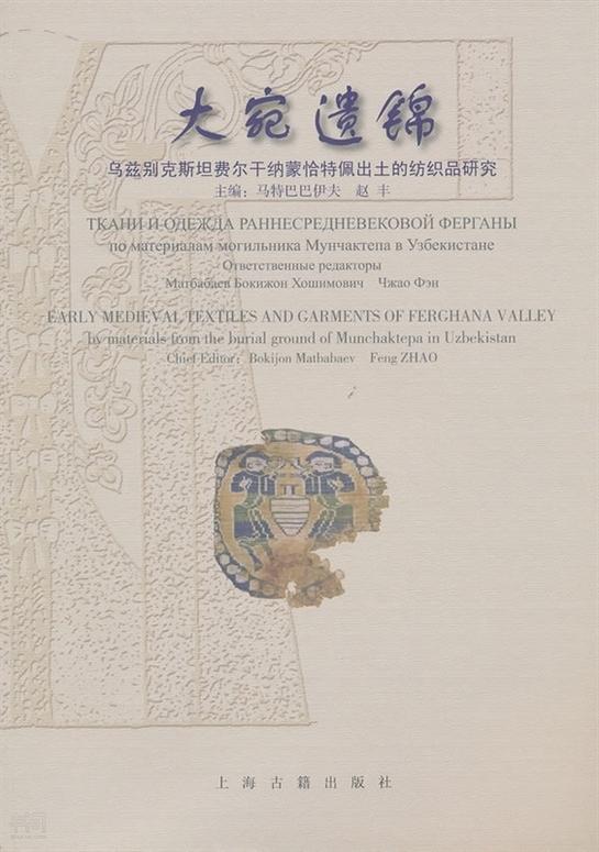 出土的古代纺织艺术品更是极为罕见,乌兹别克斯坦科学院考古研究所和