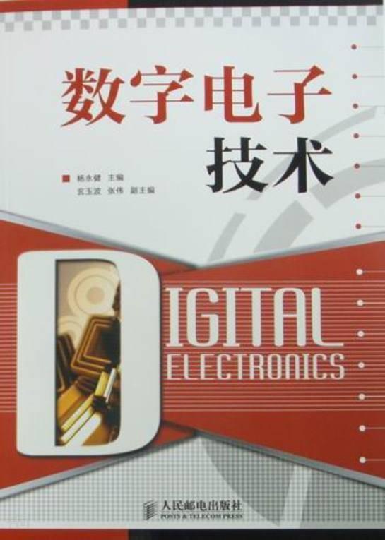 简介:  本书主要介绍数字电路