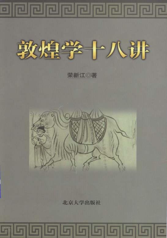 《敦煌学十八讲》                北京大学出版社 / isbn