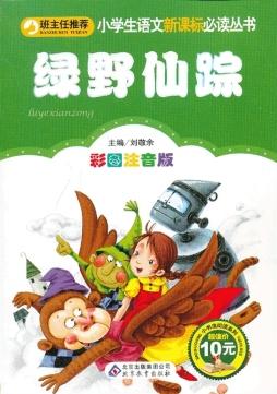 就请赶快打开《小学生语文新课标必读丛书:绿野仙踪》吧!