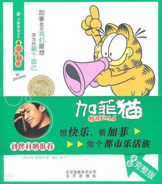 简介:《加菲猫(第4季)·冷眼旁观系列4:奇思妙想》讲述了加菲猫