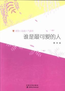 《谁是最可爱的人》 曹秀著 【正版电子纸书阅读_pdf