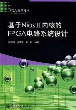 《基于niosⅡ内核的fpga电路系统设计》 赫建国,倪德克,郑燕编著 电子