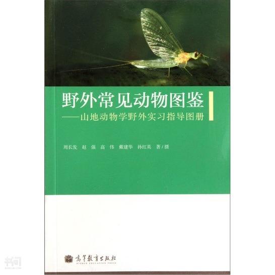 《野外常见动物图鉴: 山地动物学野外实习指导图册 》