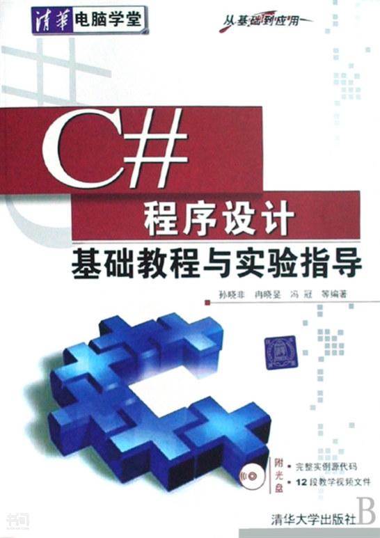 《c#程序设计基础教程与实验指导》