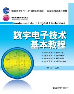 数字电子技术基本教程 阎石, 主编 清华大学出版社
