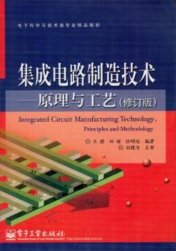 集成电路制造技术