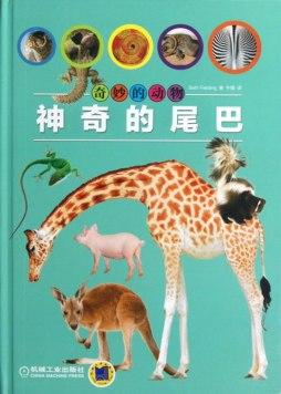 内容简介:本书从动物的尾巴这一特性,向孩子们讲述动物尾巴的作用