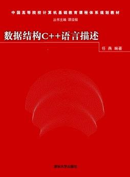 《数据结构c  语言描述》 任燕 清华大学出版社