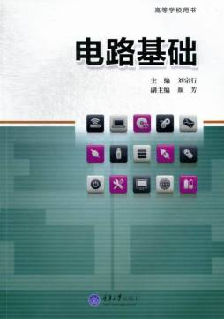 《电路基础》 刘宗行主编 【正版电子纸书阅读_pdf】