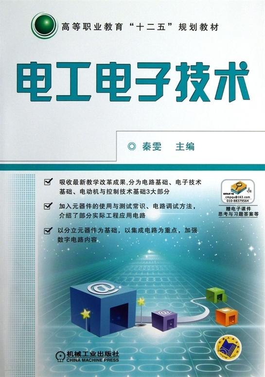 本书分三篇,主要内容包括:电路的基本概念与基本定律,电阻电路的分析