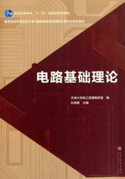 《电路基础理论》 孙雨耕主编 【正版电子纸书阅读_】
