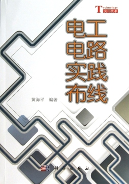 《电工电路实践布线》 黄海平编著 【正版电子纸书_】
