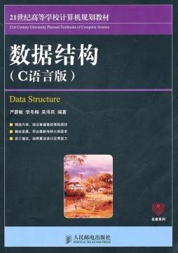 《数据结构: c语言版》