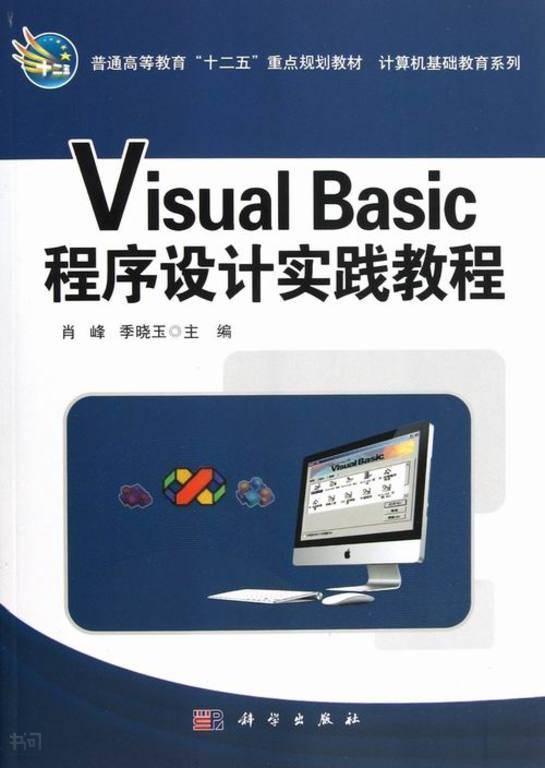搜索-肖玉柱 共?#19994;?5278个结果 书名  《visual basic程序设计实践教