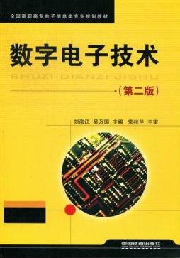 2  构成序列脉冲发生电路 本章小结 思考题与练习题8 第9章  可编程