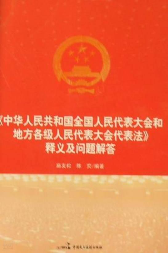 代表法_《《中华人民共和国全国人民代表大会和地方各级人民代表大会代表法》