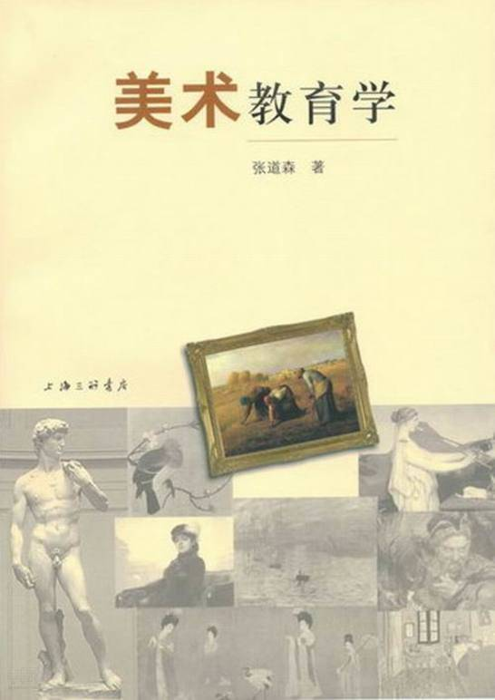 张道森 - 书问