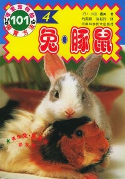 内容简介:白兔红红的眼睛,豚鼠的憨态可掬,它们都是可爱的动物.