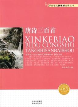 内容简介:《唐诗三百首》共选入唐代诗人77位,计310首诗,其中五言古诗