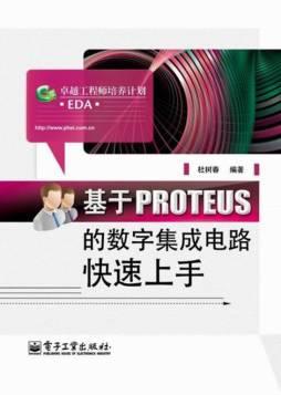 基于proteus的数字集成电路快速上手