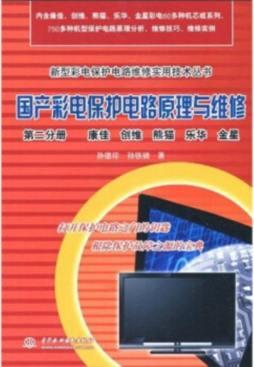 国产彩电保护电路原理与维修. 第2分册, 康佳,创维,熊猫,乐华,金星