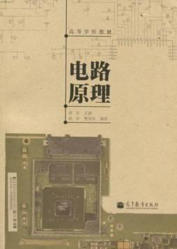 《电路原理》 胡钋主编 【正版电子纸书阅读_pdf下载