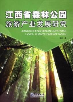 《江西省森林公园旅游产业发展研究》
