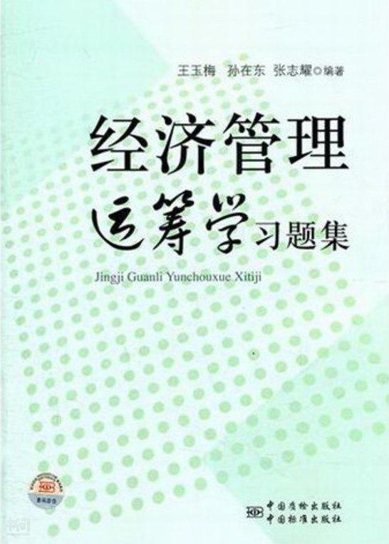 搜索-孙志东 共找到484334个结果  《经济管理运筹学习题集》
