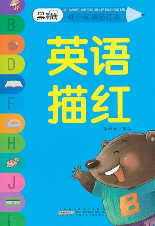 英语单词封面设计手绘