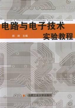 《电路与电子技术实验教程》 郎朗主编 【正版电子纸