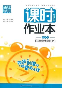 英语. 四年级. 上册》 朱海峰主编 福建少年儿童出版社