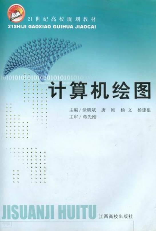 搜索-涂晓斌 共找到182725个结果  《计算机绘图》       涂 晓 斌[等图片