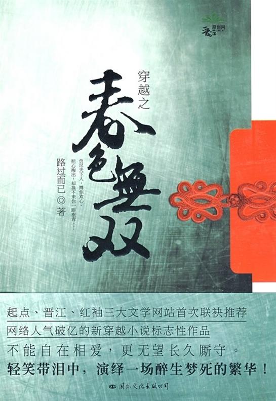 《穿越之春色无双》                 国际文化出版公司 / isbn