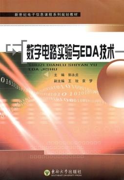 数字电路实验与eda技术
